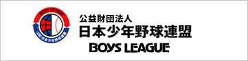 公益財団法人 日本少年野球連盟 BoysLeague
