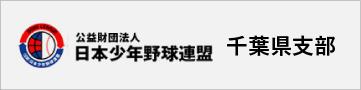 公益財団法人 日本少年野球連盟 千葉県支部